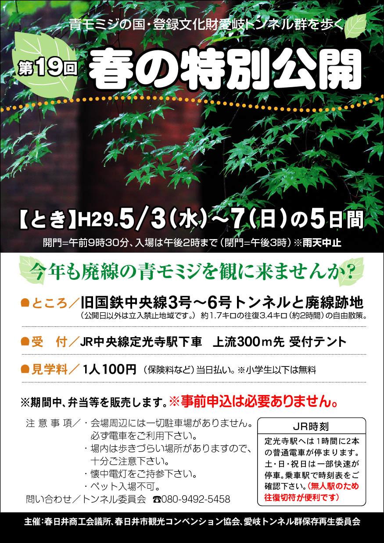 chirashi_2017Haru875.jpg