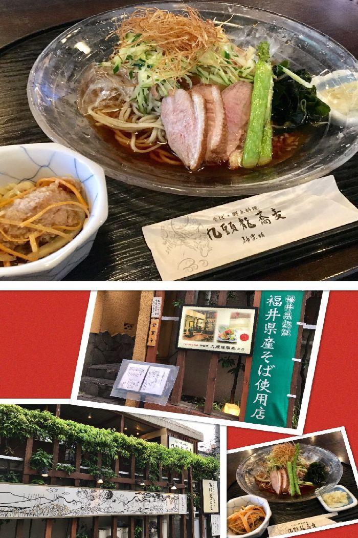 025-鴨ロースト夏野菜涼風そば