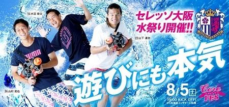 【バナー】セレフェス 450
