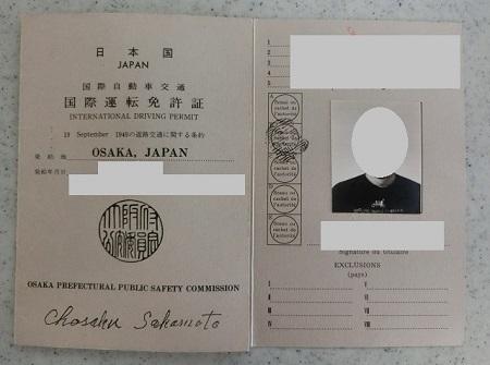 国際運転免許証1  450 b