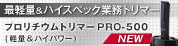 h_ban_m_pro500.jpg
