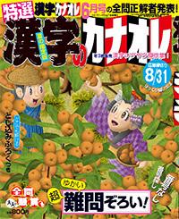 雑誌「特選 漢字のカナオレ 第3弾」表紙イラスト