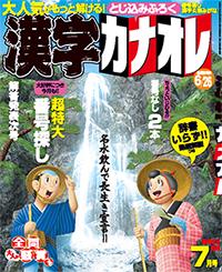 雑誌「漢字カナオレ 2017年7月号」表紙イラスト