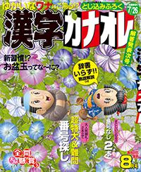 雑誌「漢字カナオレ 2017年8月号」表紙イラスト