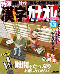 雑誌「特選 漢字のカナオレ 第4弾」表紙イラスト