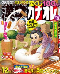 雑誌「漢字カナオレ 2017年12月号」表紙イラスト