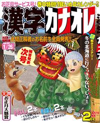 雑誌「漢字カナオレ 2018年2月号」表紙イラスト
