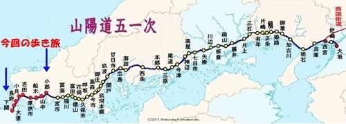 山陽道地図-1