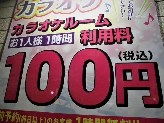 17.5.3 東武動物公園  (145)