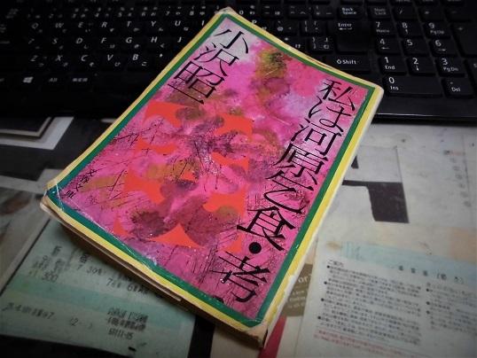 17.9.7 丸ビル歯科小沢昭一 (37)