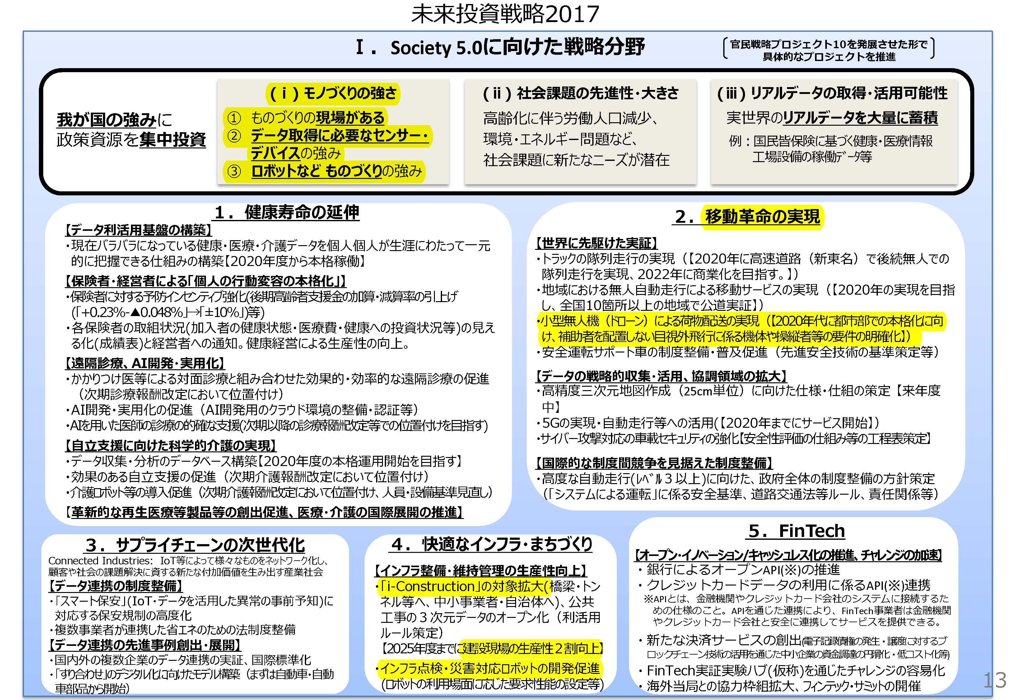 sankou_society5_ページ_14