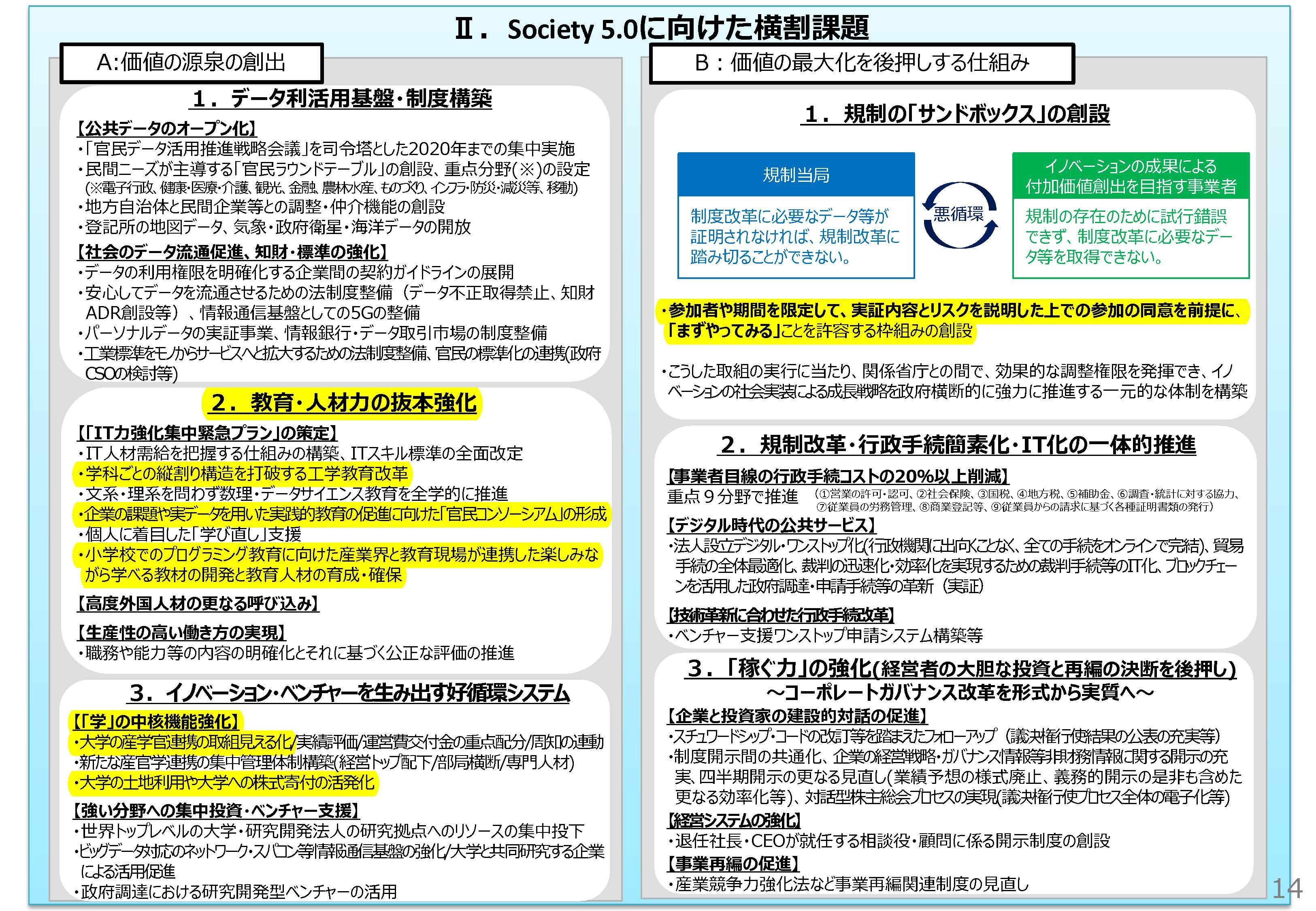 sankou_society5_ページ_15