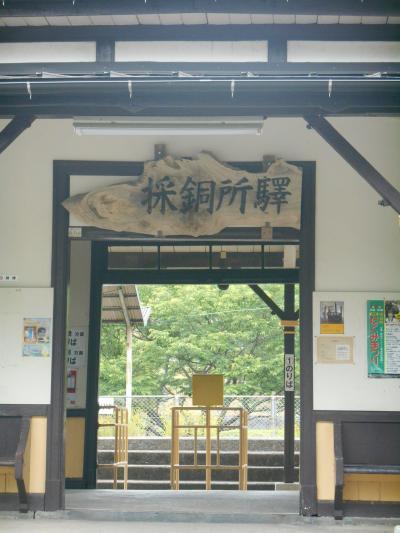採銅所駅2