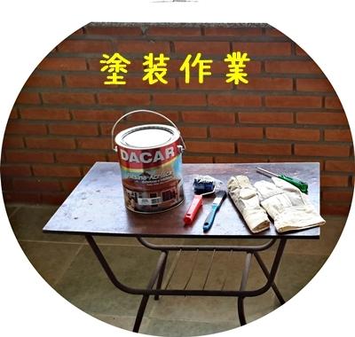 0003ベランダのリフォーム塗装作業