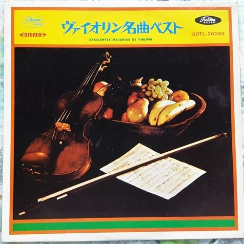 2-バイオリン名曲集
