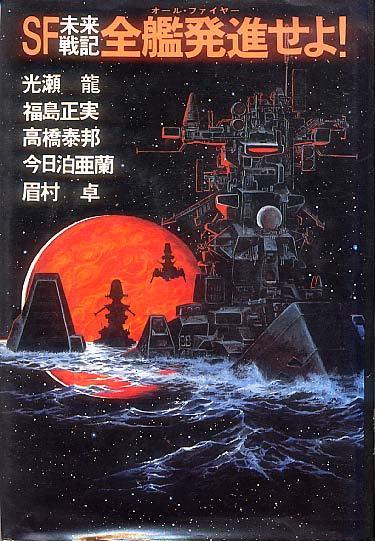 SF未来戦記