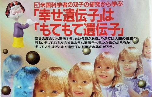 4-男運女運のDNA学02