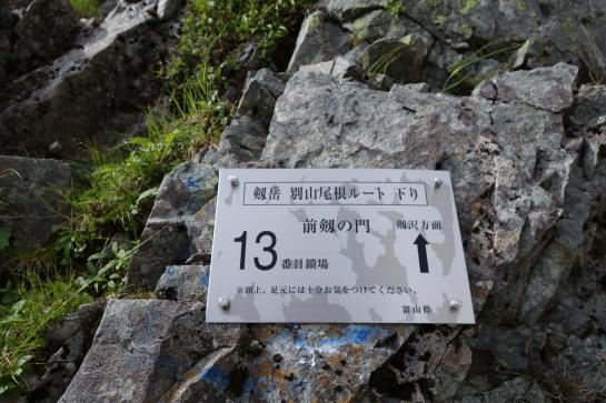tsurugi17870227.jpg