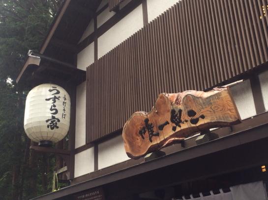uzuraya1707290007.jpg
