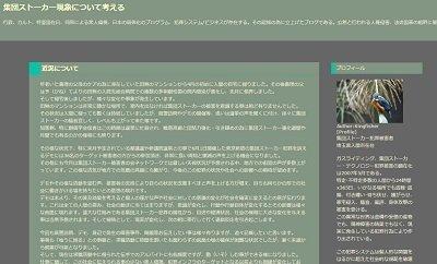 20170518_集団ストーカー現象