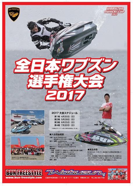 2017大会