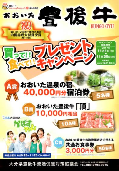 キャンペーン2017秋