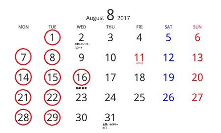 2018708カレンダー