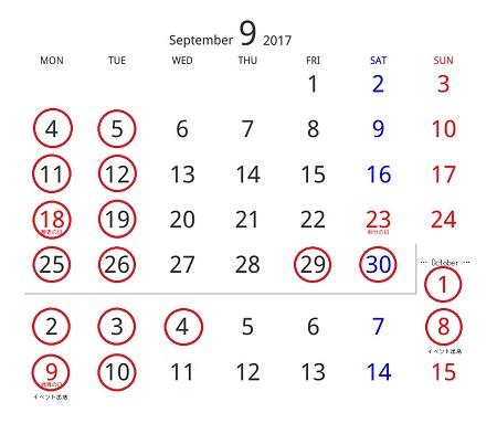 201709カレンダー