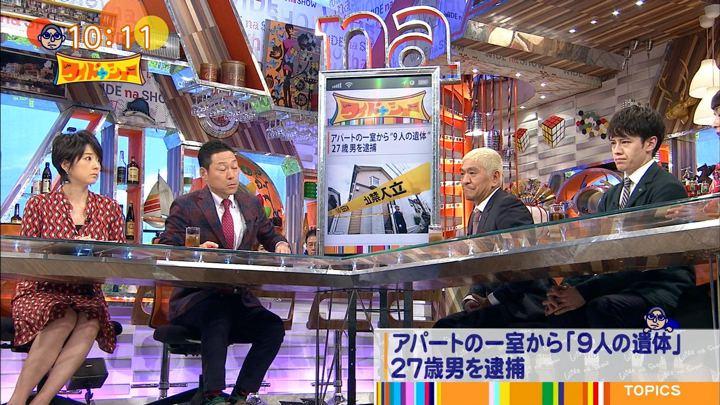 2017年11月05日秋元優里の画像04枚目
