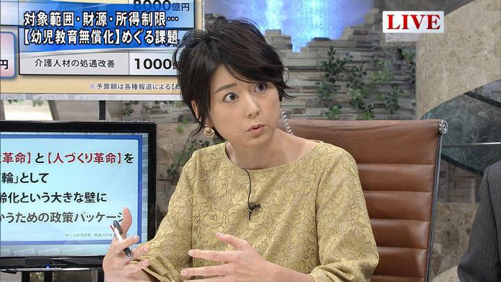 2017年12月18日秋元優里の画像11枚目