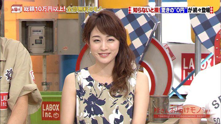 2017年09月03日新井恵理那の画像06枚目