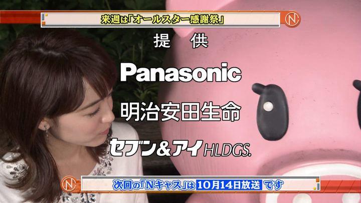 2017年09月30日新井恵理那の画像10枚目