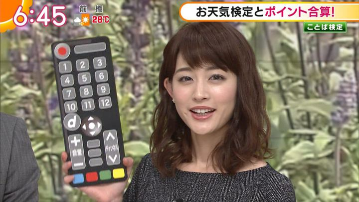 2017年10月03日新井恵理那の画像12枚目