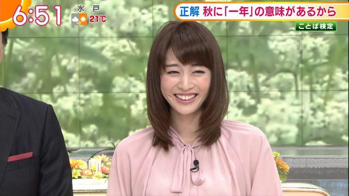 2017年10月04日新井恵理那の画像18枚目