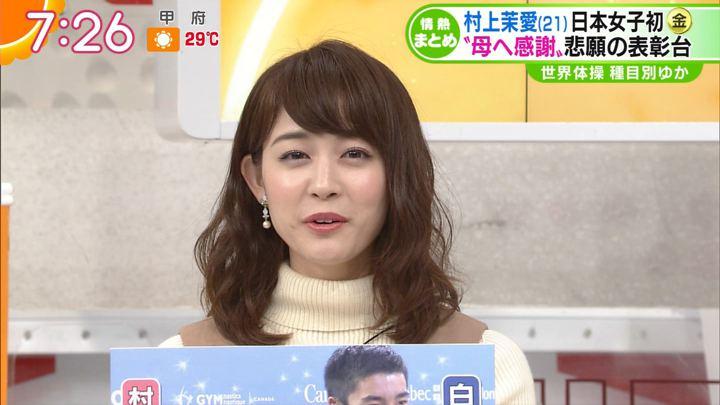 2017年10月10日新井恵理那の画像31枚目