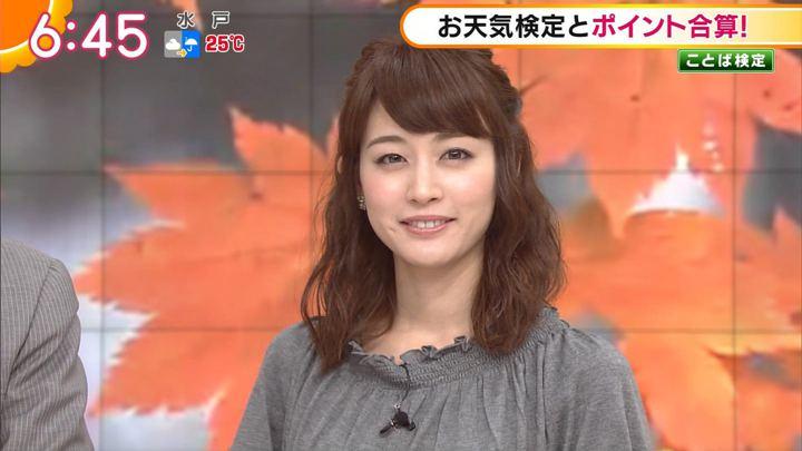 2017年10月12日新井恵理那の画像19枚目