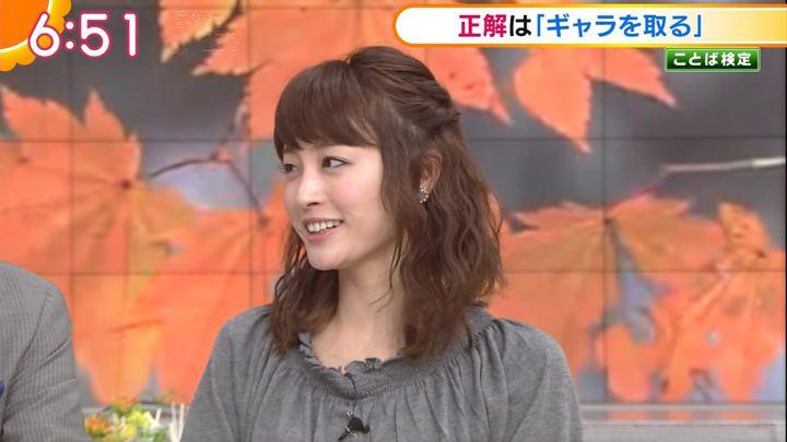 2017年10月12日新井恵理那の画像24枚目
