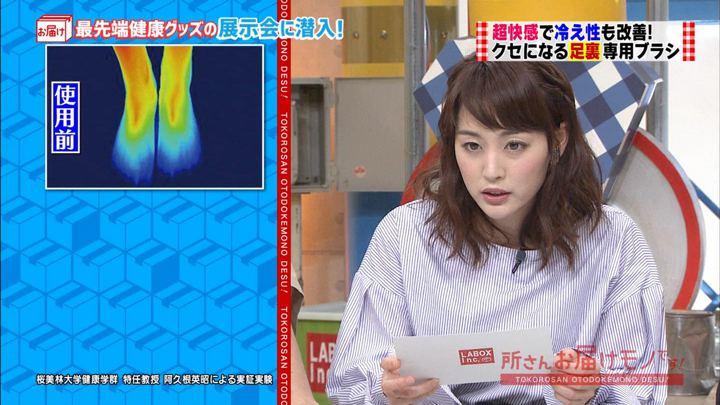 2017年10月22日新井恵理那の画像12枚目