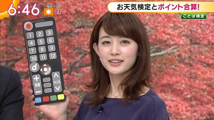 2017年11月02日新井恵理那の画像31枚目