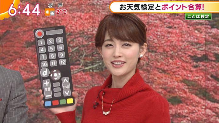 2017年11月03日新井恵理那の画像24枚目