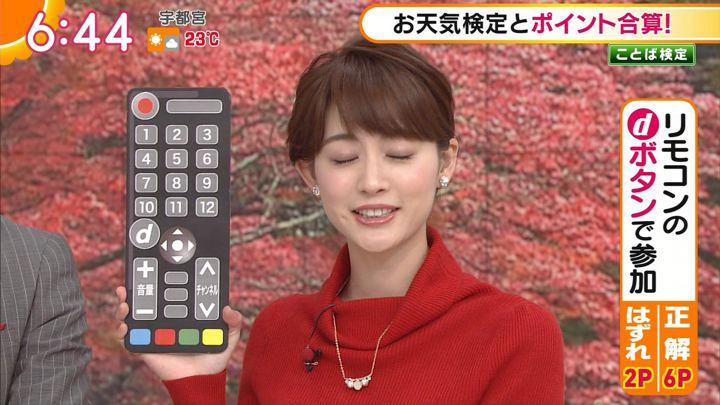 2017年11月03日新井恵理那の画像27枚目