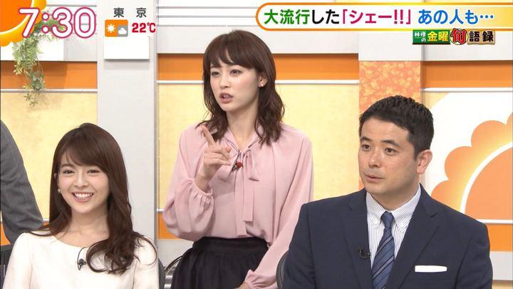 2017年11月03日新井恵理那の画像38枚目