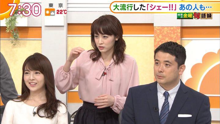 2017年11月03日新井恵理那の画像39枚目