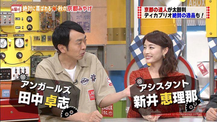 2017年11月05日新井恵理那の画像01枚目