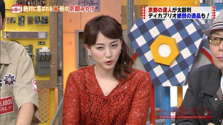 2017年11月05日新井恵理那の画像03枚目