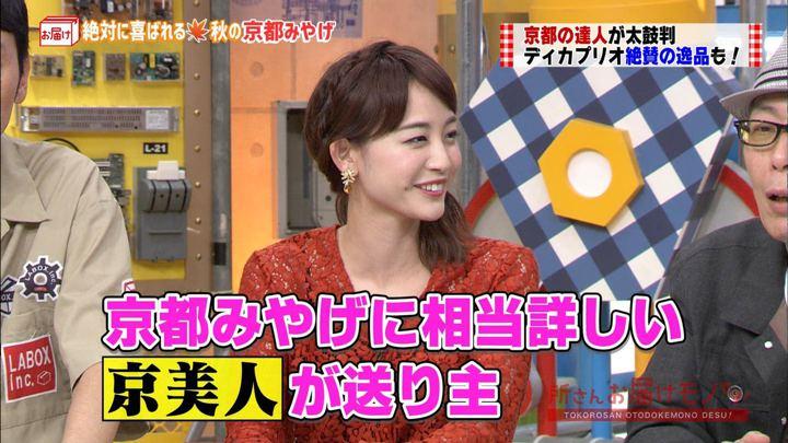 2017年11月05日新井恵理那の画像06枚目