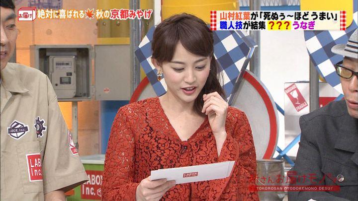 2017年11月05日新井恵理那の画像15枚目