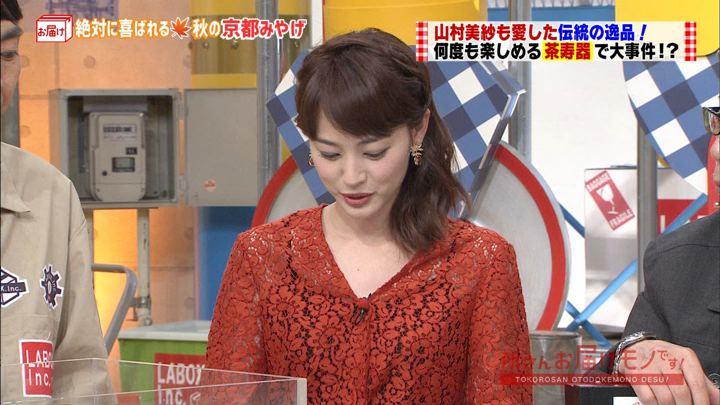 2017年11月05日新井恵理那の画像22枚目