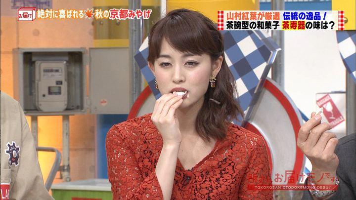 2017年11月05日新井恵理那の画像26枚目