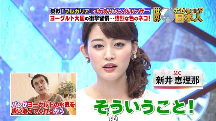 2017年11月06日新井恵理那の画像36枚目